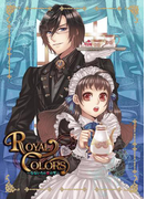 ROYAL COLORS ~ なないろの恋の雫 ~(3)(オトロマ)