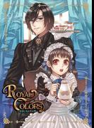 ROYAL COLORS ~ なないろの恋の雫 ~(4)(オトロマ)