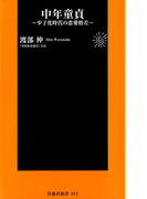 中年童貞(SPA!BOOKS新書)