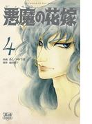 悪魔の花嫁 最終章(4)(ミステリーボニータ)