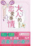 大人的恋愛事情(Berry's Books)