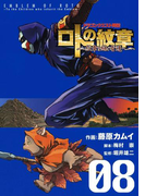 ドラゴンクエスト列伝 ロトの紋章~紋章を継ぐ者達へ~8巻(ヤングガンガンコミックス)