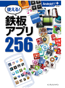 Androidで使える!鉄板アプリ256(Androider+2012年8月号小冊子)