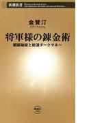 将軍様の錬金術―朝銀破綻と総連ダークマネー―(新潮新書)(新潮新書)