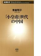 「小皇帝」世代の中国(新潮新書)(新潮新書)