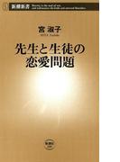 先生と生徒の恋愛問題(新潮新書)(新潮新書)