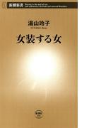 女装する女(新潮新書)(新潮新書)