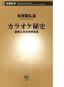 カラオケ秘史―創意工夫の世界革命―(新潮新書)(新潮新書)
