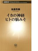 イカの神経 ヒトの脳みそ(新潮新書)(新潮新書)