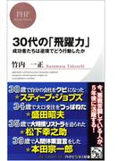 30代の「飛躍力」(PHPビジネス新書)