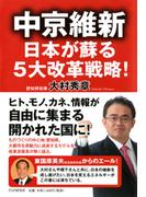 中京維新―日本が蘇る5大改革戦略!