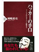 ハッカーの手口(PHP新書)