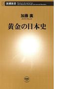 黄金の日本史(新潮新書)(新潮新書)