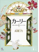 カーリー <1.黄金の尖塔の国とあひると小公女>(講談社文庫)