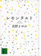 レモンタルト(講談社文庫)