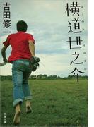 横道世之介(文春文庫)
