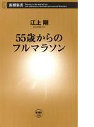 55歳からのフルマラソン(新潮新書)(新潮新書)