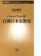 ハーバード白熱日本史教室(新潮新書)(新潮新書)