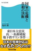 国家の危機と首相の決断(角川SSC新書)
