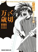 〆切様におゆるしを(3)(ドラゴンコミックスエイジ)