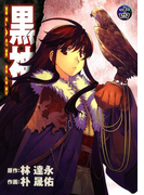 黒神14巻(ヤングガンガンコミックス)
