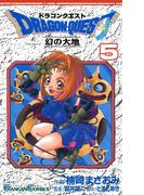 ドラゴンクエスト 幻の大地5巻