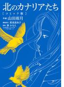 北のカナリアたち コミック版(バーズコミックススペシャル)