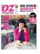 OZmagazine 2012年12月号 No.488(OZmagazine)
