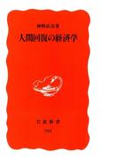 人間回復の経済学(岩波新書)