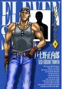 イレブンソウル(10)(BLADE COMICS(ブレイドコミックス))