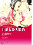 甘美な愛人契約(ハーレクインコミックス)