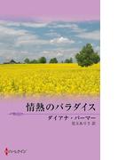 情熱のパラダイス(シルエット・ロマンス)