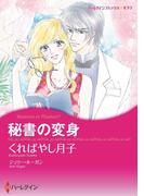 秘書の変身(ハーレクインコミックス)