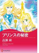 プリンスの秘密(ハーレクインコミックス)