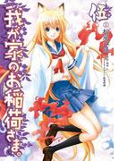 我が家のお稲荷さま。(5)(電撃コミックス)