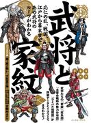 武将と家紋(イースト雑学シリーズ)