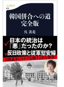 韓国併合への道 完全版(文春新書)