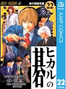 ヒカルの碁 22(ジャンプコミックスDIGITAL)