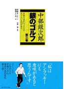 中部銀次郎 銀のゴルフ(3)(ゴルフダイジェストコミックス)