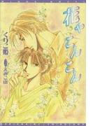 花やこんこん(ウィングス文庫)