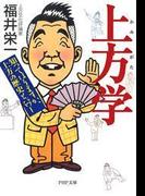上方学(PHP文庫)