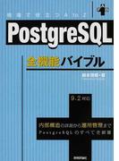 PostgreSQL全機能バイブル 内部構造の詳説から運用管理までPostgreSQLのすべてを網羅
