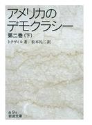 アメリカのデモクラシー 第二巻(下)(岩波文庫)