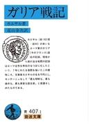 ガリア戦記(岩波文庫)