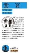 饗宴(岩波文庫)