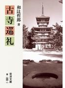 古寺巡礼(岩波文庫)