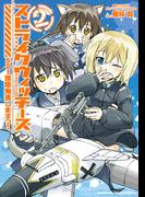 ストライクウィッチーズ 501部隊発進しますっ!(2)(角川コミックス・エース・エクストラ)