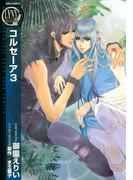 コルセーア(3)(バーズコミックス リンクスコレクション)