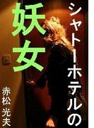 シャトーホテルの妖女―フランス・ロワール編―(愛COCO!)
