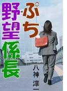 ぷち野望係長(愛COCO!)